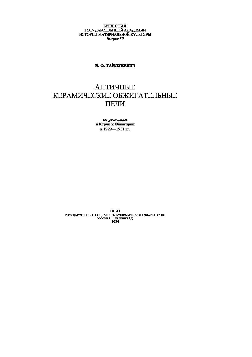 В. Ф. ГАЙДУКЕВИЧ АНТИЧНЫЕ КЕРАМИЧЕСКИЕ ОБЖИГАТЕЛЬНЫЕ ПЕЧИ