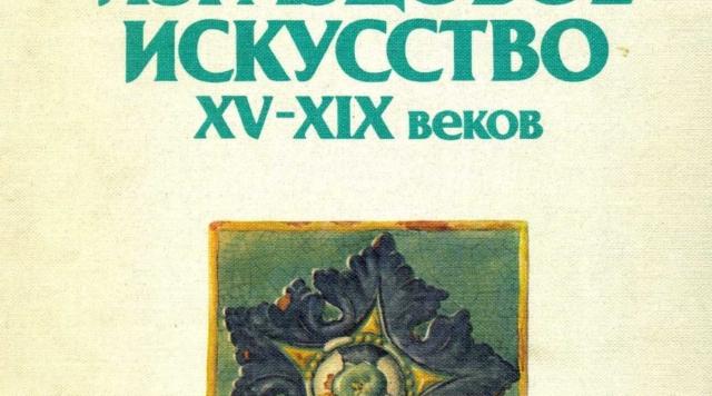 Русское изразцовое искусство
