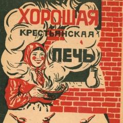 Хорошая русская печь. Инженер А. Скачков